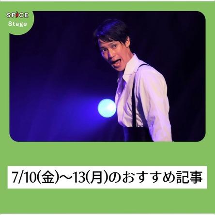 【ニュースを振り返り】7/10(金)~13(月):舞台・クラッシックジャンルのおすすめ記事