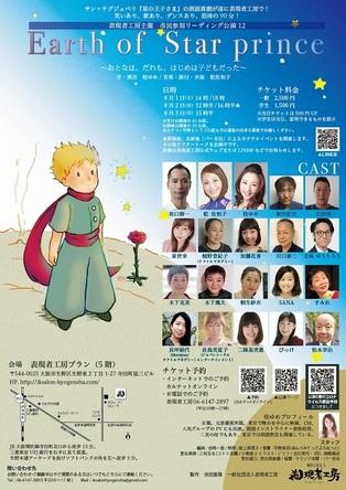 『星の王子さま』をモチーフにした朗読喜劇 『Earth of Star prince ~おとなは、だれも、はじめは子どもだった~』の上演が決定