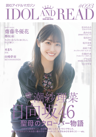 『IDOL AND READ 023』表紙