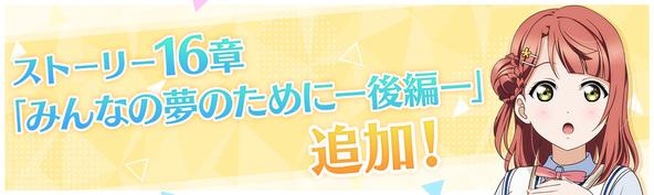 「ラブライブ!虹ヶ咲学園スクールアイドル同好会 2nd Live! Back to the TOKIMEKI」最速先行抽選キャンペーン (c)2013 プロジェクトラブライブ! (c)2017 プロジェクトラブライブ!サンシャイン!! (c)プロジェクトラブライブ!虹ヶ咲学園スクールアイドル同好会 (c)KLabGames (c)SUNRISE (c)bushiroad
