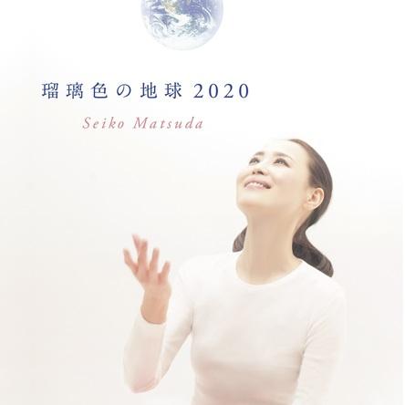松田聖子の代表曲「瑠璃色の地球」が2020年版として新たにリリース