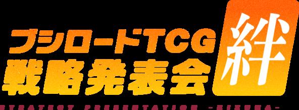 「ブシロードTCG戦略発表会絆」DAIGOさんご出演決定のお知らせ (1)