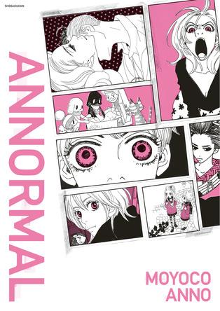 デビュー30周年の漫画家・安野モヨコの軌跡をたどる展覧会『ANNORMAL』好評開催中! 作品集は早くも重版がかかるほど絶好調!