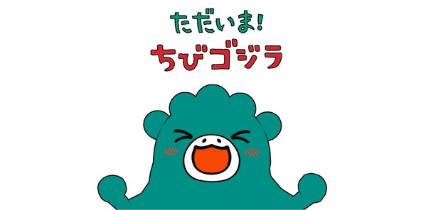 ショートアニメ『ただいま!ちびゴジラ』キービジュアル TM & (C) TOHO CO., LTD. Designed by Chiharu Sakazaki