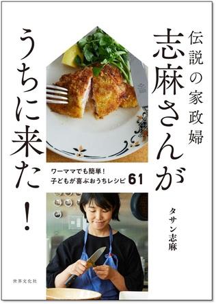 <累計6万部>あの料理が食べたい!とSNSで大反響。 『伝説の家政婦 志麻さんがうちに来た!』6刷重版決定 (1)