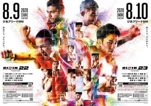 真夏の決戦『RIZIN.22  - STARTING OVER -』『RIZIN.23  - CALLING OVER -』は8月に2日連続開催