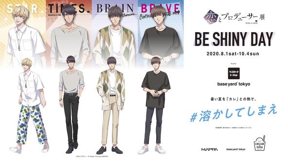 でTVアニメ「恋とプロデューサー」初の企画展『BE SHINY DAY』限定描き下ろしイラスト (C)恋とプロデューサ/Paper Pictures/MAPPA
