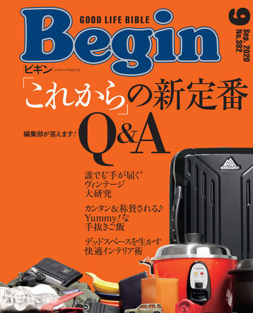 アフターコロナで「買い物の常識」が変わる! Begin編集部が答える「これから」の新定番 Q&A (1)