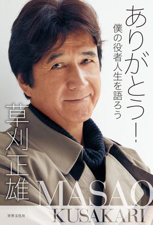 草刈正雄さん、デビューから再ブレイクの裏側までの芸能生活50年を赤裸々に綴る!『ありがとう!僕の役者人生を語ろう』7月16日(木)発売。 (1)