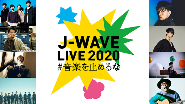 『J-WAVE LIVE 2020 ~#音楽を止めるな~』