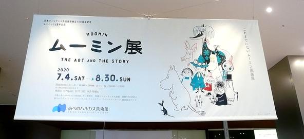 『ムーミン展』が大阪・あべのハルカス美術館で開催、約500点を新たな演出も加えた過去最大規模で展示 (c)ムーミン展 THE ART AND THE STORY