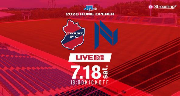 いわきFCは7月18日(土)に奈良クラブと対戦する。