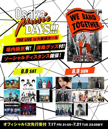 『Osaka Music DAYS!!!』
