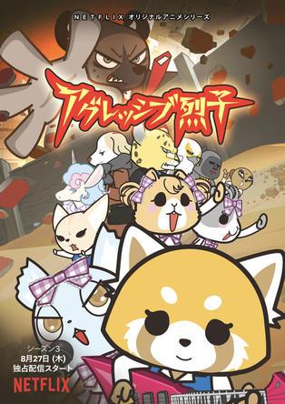 Netflixオリジナルアニメシリーズ『アグレッシブ烈子』シーズン3 キービジュアル (C)2015, 2020 SANRIO サンリオ/TBS・ファンワークス