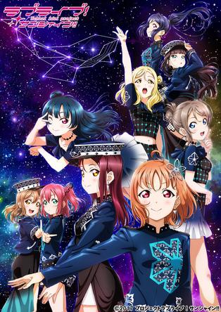 ラブライブ!サンシャイン!! Aqours 6th LoveLive! DOME TOUR 2020 キービジュアル (c)プロジェクトラブライブ!サンシャイン!! (c)2017 プロジェクトラブライブ!サンシャイン!!