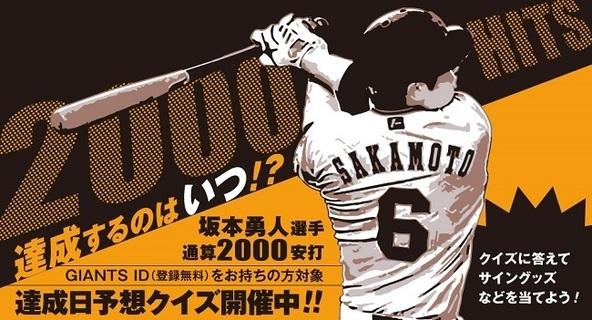 予想クイズに応募して、坂本勇人選手のプレーをどきどきワクワク見守ろう!