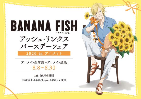 『BANANA FISH』アッシュ・リンクスのバースデーフェアが8月8日より開催決定 新規描き下ろしイラスト使用のグッズを先行販売 (C)吉田秋生・小学館/Project BANANA FISH