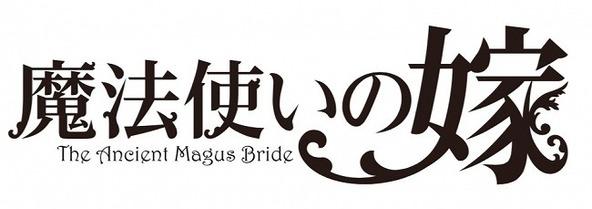 舞台『魔法使いの嫁』