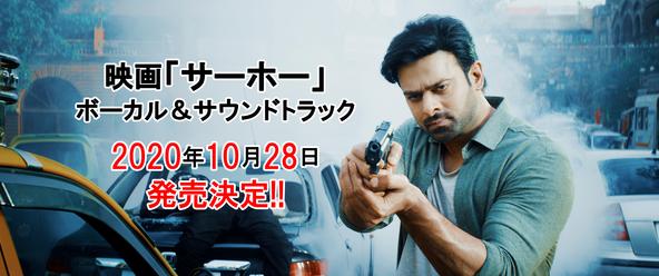 映画『サーホー』のボーカル&サウンドトラックが2020年10月28日(水)に発売決定! (1)