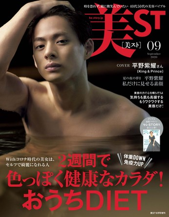 【史上初の「再増刷」が決定!】King & Prince平野紫耀さん表紙の『美ST』9月号が発売前増刷分も即完売!  (1)