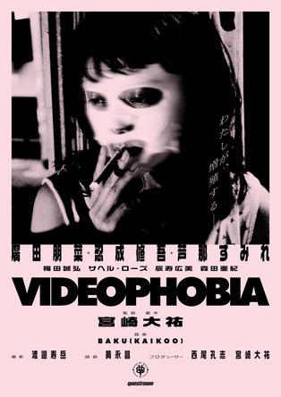 小泉今日子、オリヴィエ・アサイヤス監督らが賛辞を贈る モノクローム・サイバー・スリラー『VIDEOPHOBIA』の劇場公開が決定 (C)「VIDEOPHOBIA」製作委員会