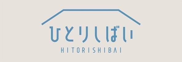 橋本祥平、糸川耀士郎が出演 『ひとりしばい』第二弾の演目が決定 本人コメントも到着