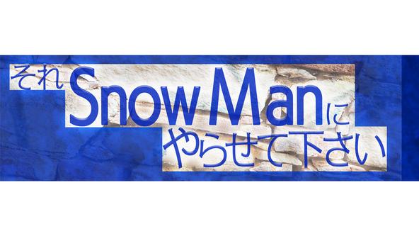 Snow Man初冠配信レギュラー番組『それSnow Manにやらせて下さい』 (1)