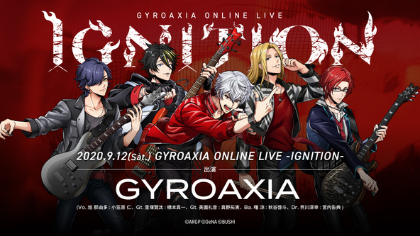 GYROAXIA ONLINE LIVE -IGNITION-開催決定! (1)