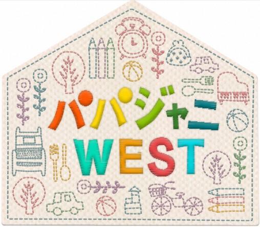 『パパジャニWEST』タイトルロゴ (c)TBS