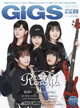 『GiGS』9月号表紙