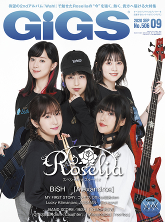 """Roseliaの""""今""""を、強く・熱く・貴方へ届ける大特集!「GiGS9月号」"""