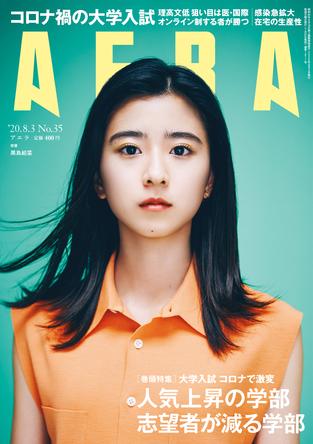 7月27日発売のAERAは「コロナ禍の大学入試」をどこよりも早く予測!人気上昇学部、志望者減少学部はどこだ (1)