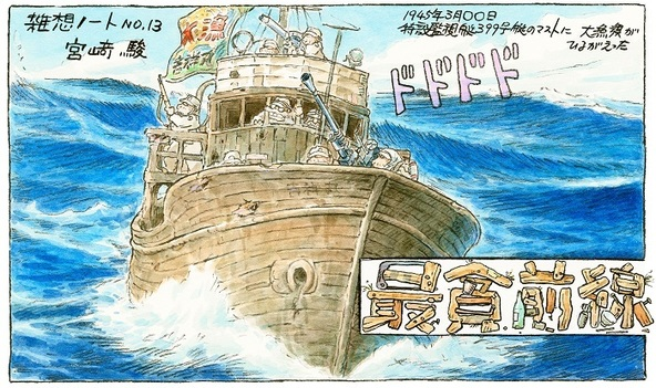 「オーディオドラマ版『最貧前線』-宮崎駿の雑想ノートより」 (C)Studio Ghibli