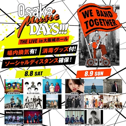 『Osaka Music DAYS!!! THE LIVE in 大阪城ホール』