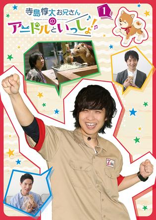 『寺島惇太お兄さんのアニドルといっしょ!』DVD第1巻ジャケット (C)アニドルといっしょ!