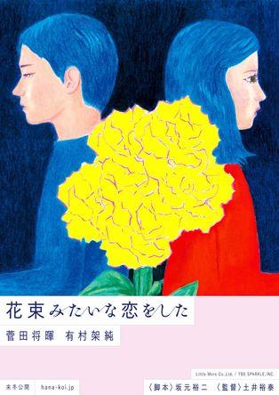 映画『花束みたいな恋をした』超ティザービジュアル (C)2021『花束みたいな恋をした』製作委員会