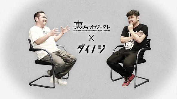 【裏方プロジェクト】吉本芸人ダイノジ出演、裏方プロジェクトWEB CMが公開! (1)