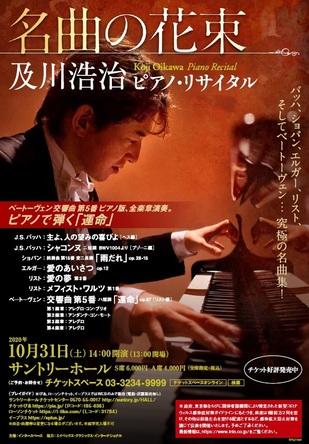 及川浩治ピアノ・リサイタル『名曲の花束』