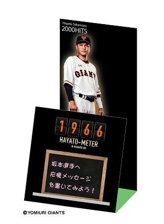 東京ドームに登場したフォトスポット「HAYATO-METER」 (c)YOMIURI GIANTS