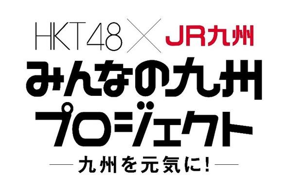 【HKT48×JR九州】みんなの九州プロジェクト 8月7日よりSTART!! (1)