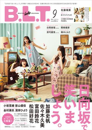 大好評!!「日向坂で会いましょう」大特集のB.L.T.9月号が異例の増刷決定!! (1)