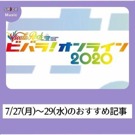 【ニュースを振り返り】7/27(月)~29(水):音楽ジャンルのおすすめ記事