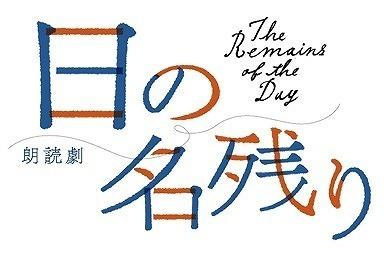 『日の名残り』
