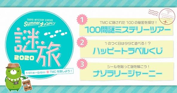 『東京ミステリーサーカス サマーキャンペーン2020謎旅(ナゾタビ)~TMCを旅しよう~』