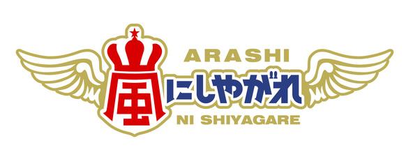 『嵐にしやがれ』 番組ロゴ (c)NTV