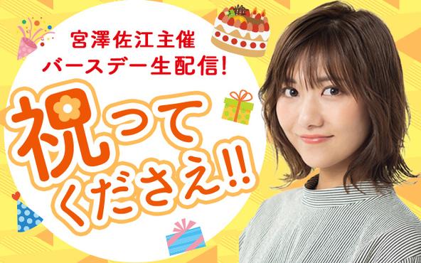 【宮澤佐江】誕生日当日に生配信イベント開催決定! (1)
