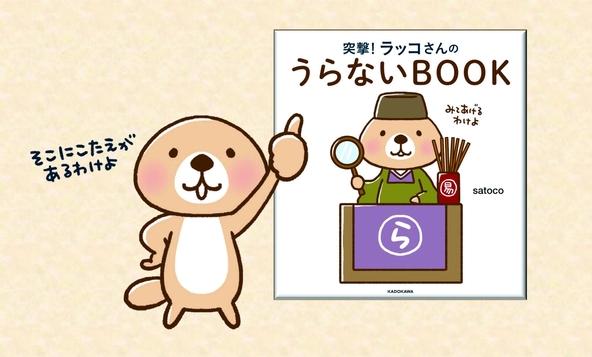 人気キャラクター「突撃!ラッコさん」による書物占い『突撃!ラッコさんのうらないBOOK』2020年7月31日発売! (1)