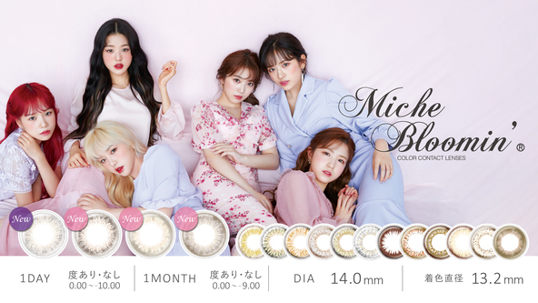 "IZ*ONEのメンバー6名が""Miche Bloomin'""の世界に入り込む!ファッション誌『sweet』タイアップ含むコラボが実現"
