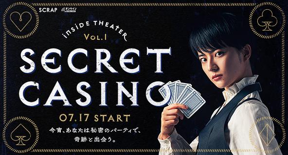 Inside Theater Vol.1『SECRET CASINO』 メインビジュアル