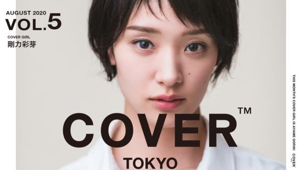 都内高級ヘアサロン専門サイネージ・メディア「COVER」8月「COVER GIRL」に女優の剛力彩芽が登場 (1)